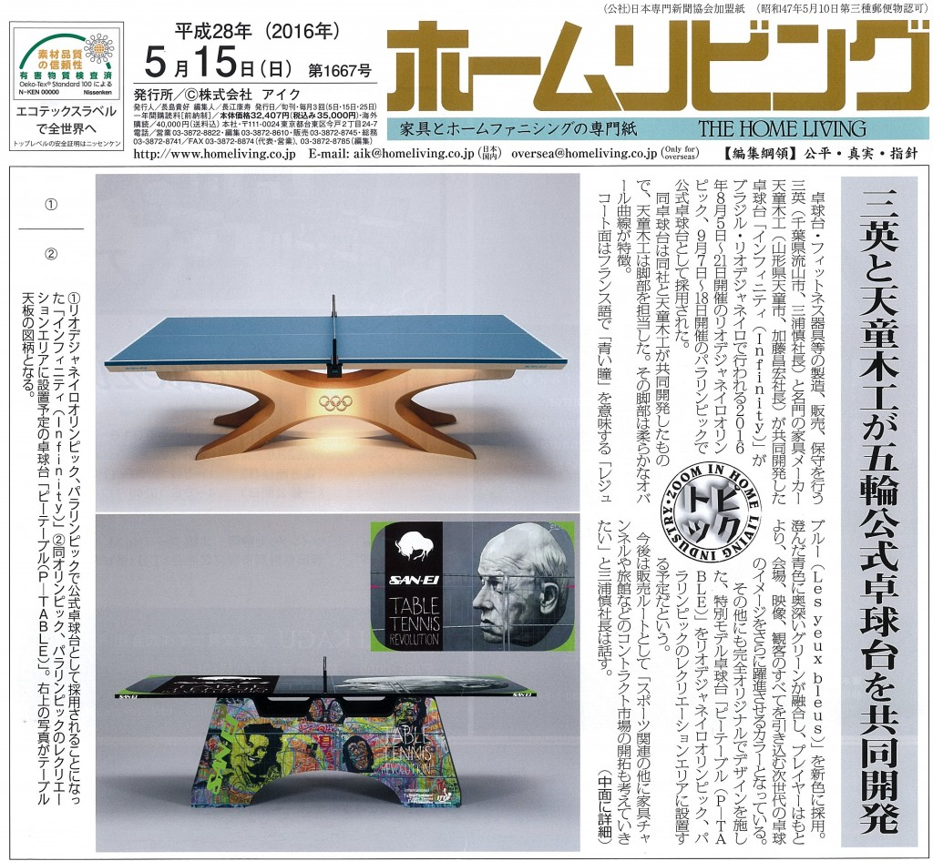 20160516_mediakiji