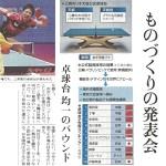 20160531_yomiuri_thm